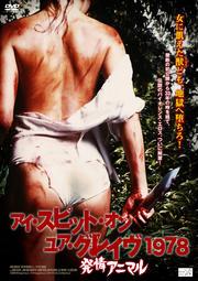 アイ・スピット・オン・ユア・グレイヴ1978 -発情アニマル-