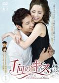 千回のキス Vol.1