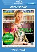 【Blu-ray】ヤング≒アダルト