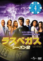 ラスベガス シーズン2 vol.4