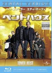 【Blu-ray】ペントハウス