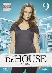 Dr.HOUSE ドクター・ハウス シーズン6 Vol.9