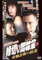 縁切り闇稼業 vol.3 重婚詐欺の陰謀