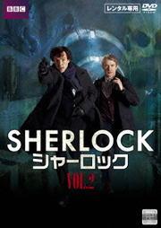SHERLOCK/シャーロック Vol.2