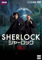 SHERLOCK/シャーロック Vol.3