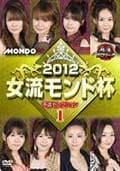 麻雀プロリーグ 2012女流モンド杯