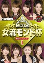 麻雀プロリーグ 2012女流モンド杯 予選セレクション1