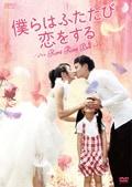 僕らはふたたび恋をする <台湾オリジナル放送版> Vol.3