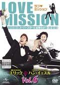 ラブ・ミッション -スーパースターと結婚せよ!-[完全版] Vol.6