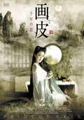 画皮 千年の恋 2巻
