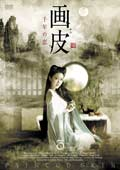画皮 千年の恋 3巻
