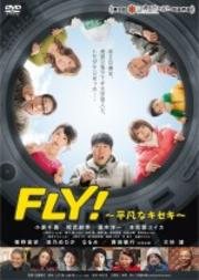 FLY!〜平凡なキセキ〜