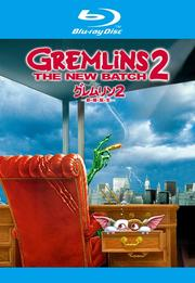 【Blu-ray】グレムリン2 -新・種・誕・生-