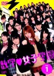 数学女子学園 Vol.1