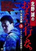 北野誠のおまえら行くな。 TV完全版 Vol.3 〜ボクらは心霊探偵団〜
