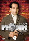 名探偵MONK シーズン6 Vol.4