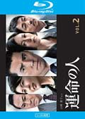 【Blu-ray】運命の人 Vol.2