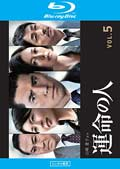 【Blu-ray】運命の人 Vol.5