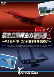航空自衛隊主力戦闘機DX〜F-2&F-15,これが日本を守る翼だ!〜