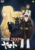 宇宙戦艦ヤマト2199 1