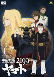 宇宙戦艦ヤマト2199セット