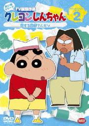 クレヨンしんちゃん TV版傑作選 第10期シリーズ 2