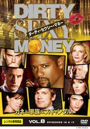 Dirty Sexy Money/ダーティ・セクシー・マネー Vol.8