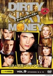 Dirty Sexy Money/ダーティ・セクシー・マネー Vol.9