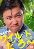 スギちゃん/ワイルドだろ〜