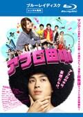 【Blu-ray】アフロ田中