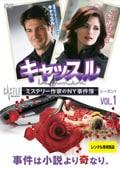 キャッスル/ミステリー作家のNY事件簿 シーズン1 Vol.1