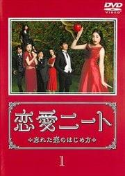恋愛ニート〜忘れた恋のはじめ方〜 1巻