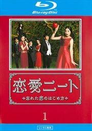 【Blu-ray】恋愛ニート〜忘れた恋のはじめ方〜 レンタルBlu-ray 1巻