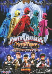 HERO CLUB POWER RANGERS MYSTIC FORCE 誕生!ミスティックフォース