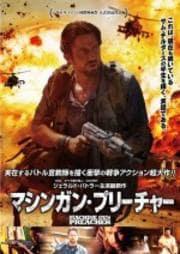 【Blu-ray】マシンガン・プリーチャー