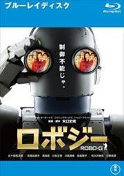 【Blu-ray】ロボジー
