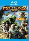 【Blu-ray】センター・オブ・ジ・アース2 神秘の島