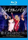 【Blu-ray】ジョイフル♪ノイズ