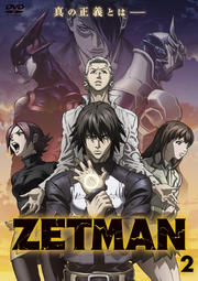 ZETMAN Vol.2