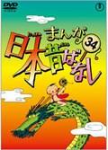 まんが日本昔ばなし 第34巻