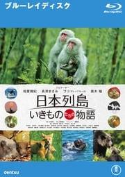 【Blu-ray】日本列島 いきものたちの物語