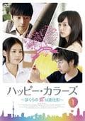 ハッピー・カラーズ 〜ぼくらの恋は進化形〜 5