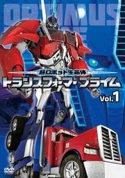 超ロボット生命体 トランスフォーマー プライム Vol.1