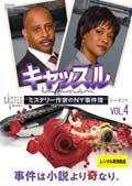 キャッスル/ミステリー作家のNY事件簿 シーズン1 Vol.4