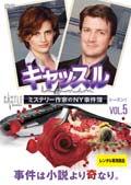 キャッスル/ミステリー作家のNY事件簿 シーズン1 Vol.5