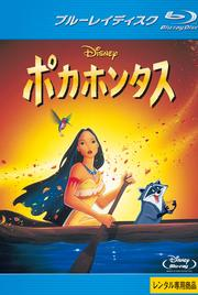 【Blu-ray】ポカホンタス