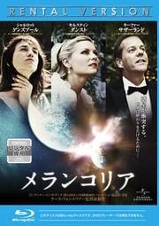 【Blu-ray】メランコリア