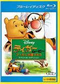 【Blu-ray】ティガー・ムービー/プーさんの贈りもの スペシャル・エディション