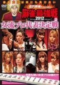 近代麻雀 presents 麻雀最強戦2012 女流代表決定戦 上巻