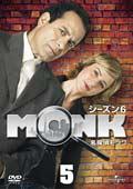 名探偵MONK シーズン6 Vol.5